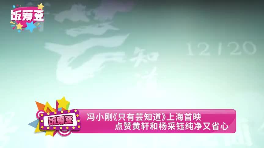 冯小刚《只有芸知道》上海首映 ,点赞黄轩和杨采钰纯净又省心