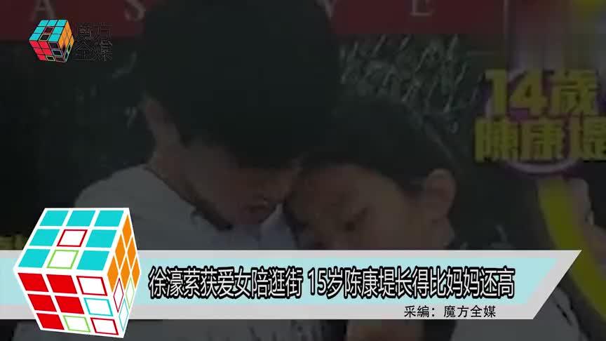 徐濠萦获爱女陪逛街, 15岁陈康堤长得比妈妈还高