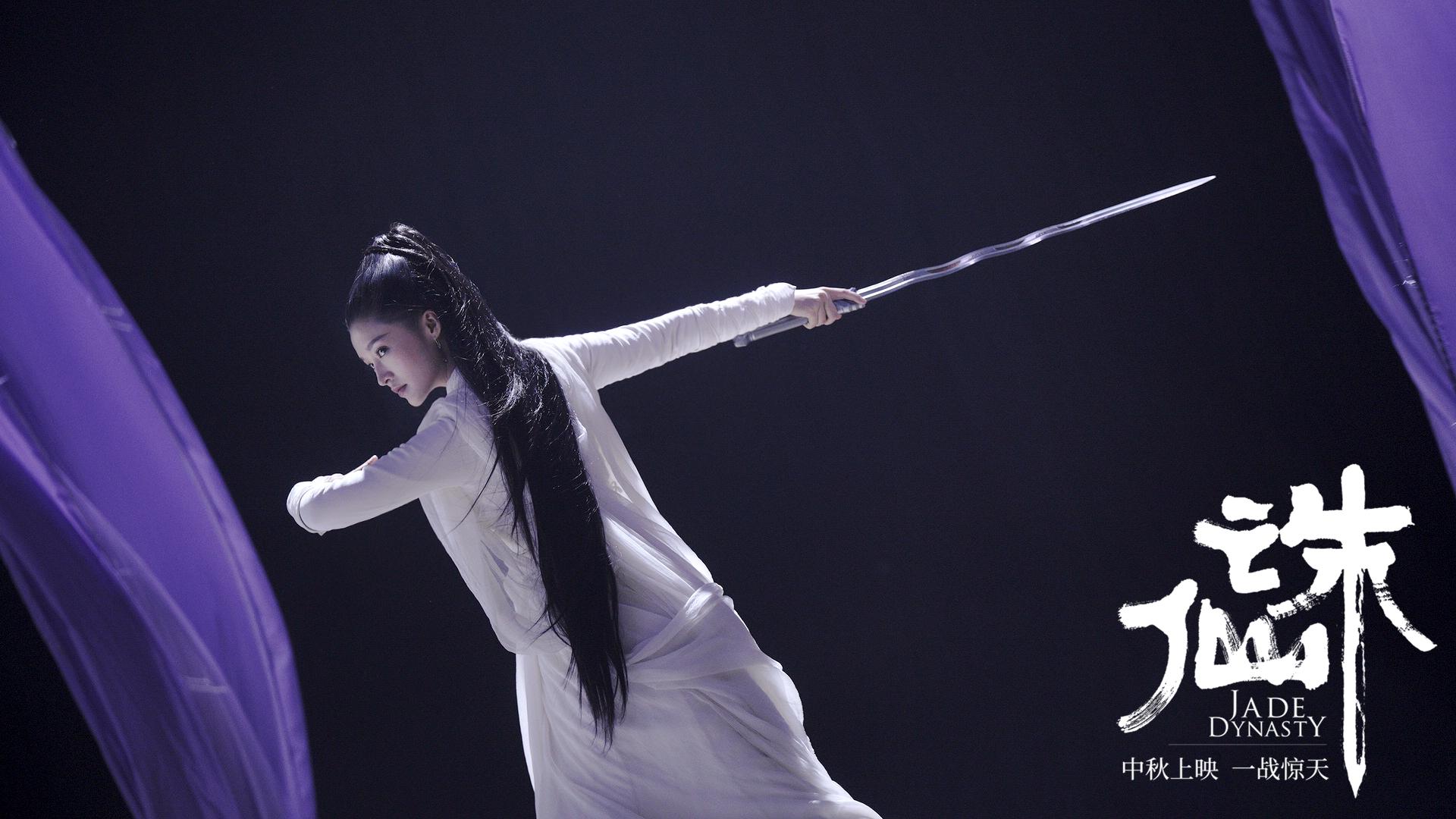 《诛仙》曝全阵容海报 肖战领衔剑指中秋