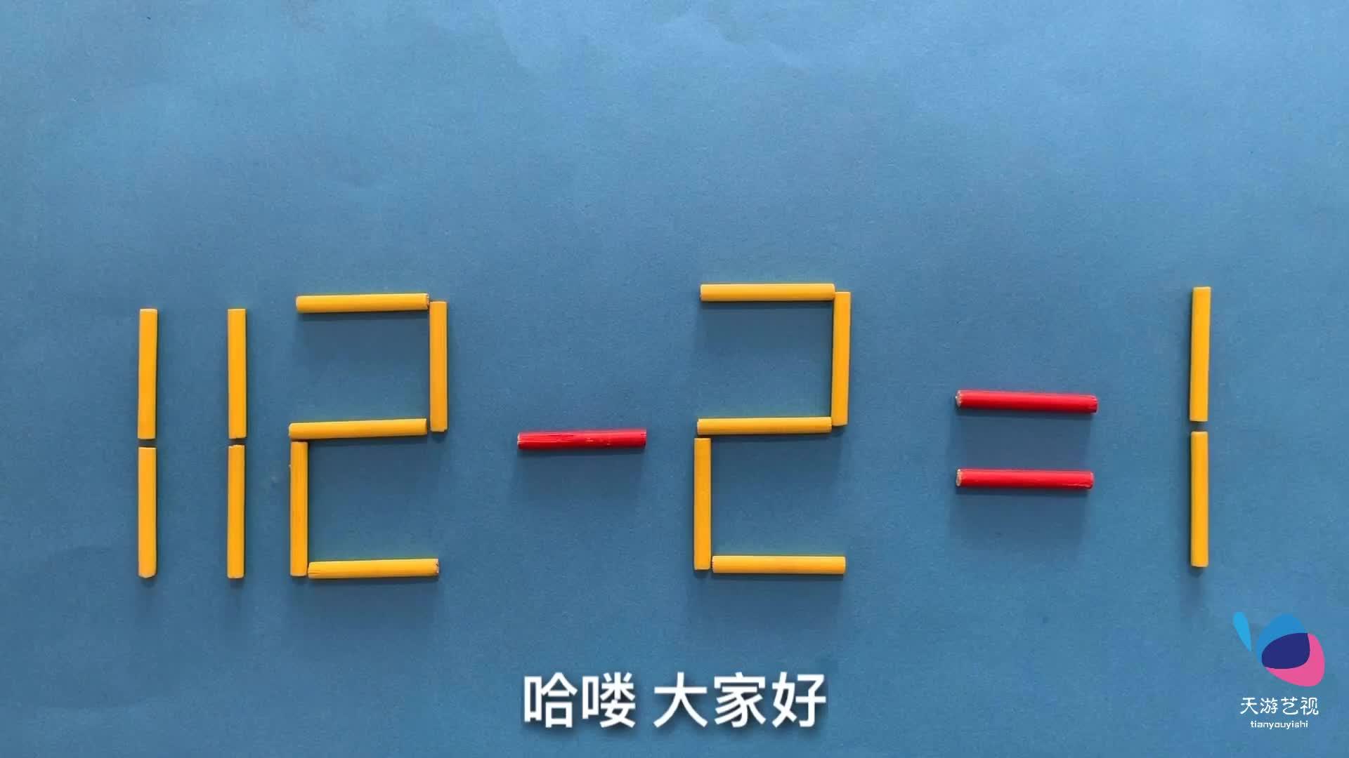 考考你的逆向思维,奥数题112-2=1怎能成立?挖掘你的潜能来思考
