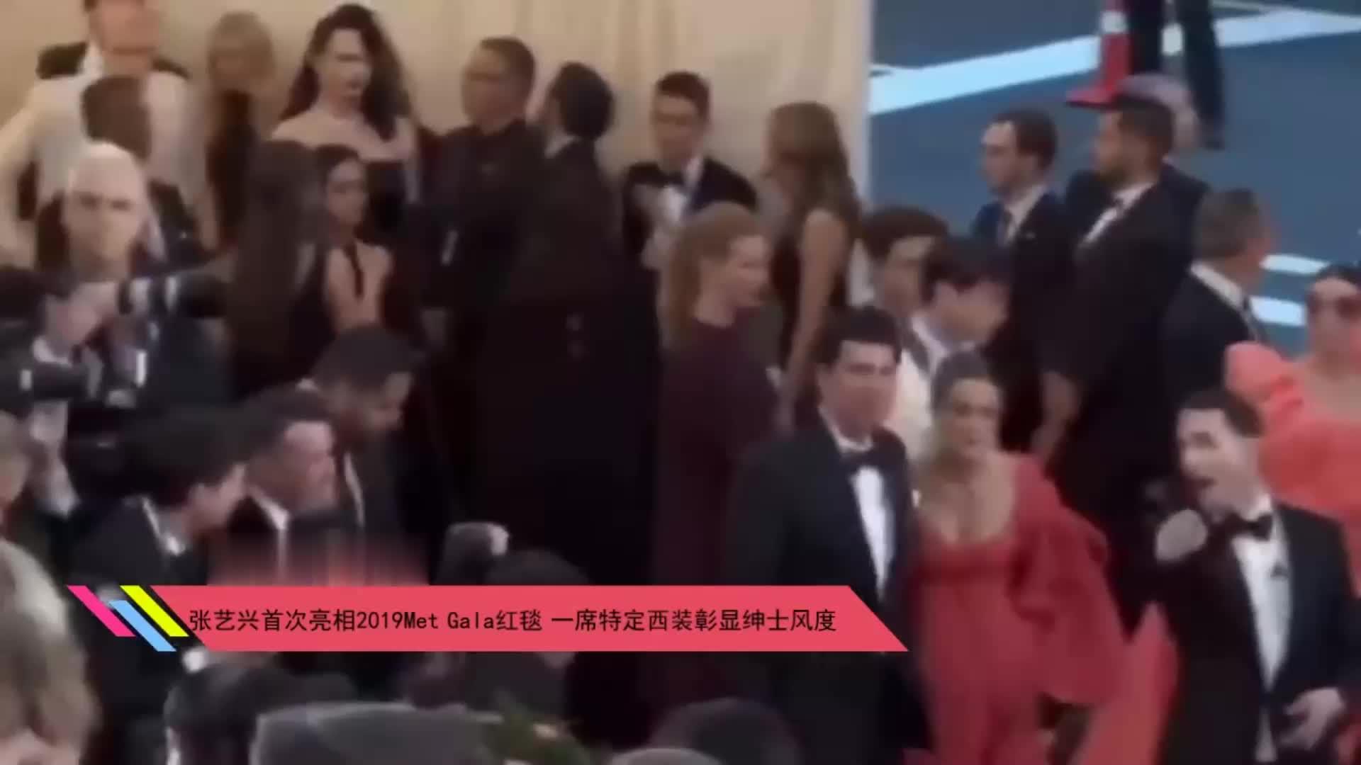 张艺兴首次亮相2019MetGala红毯一席特定西装彰显绅士风度