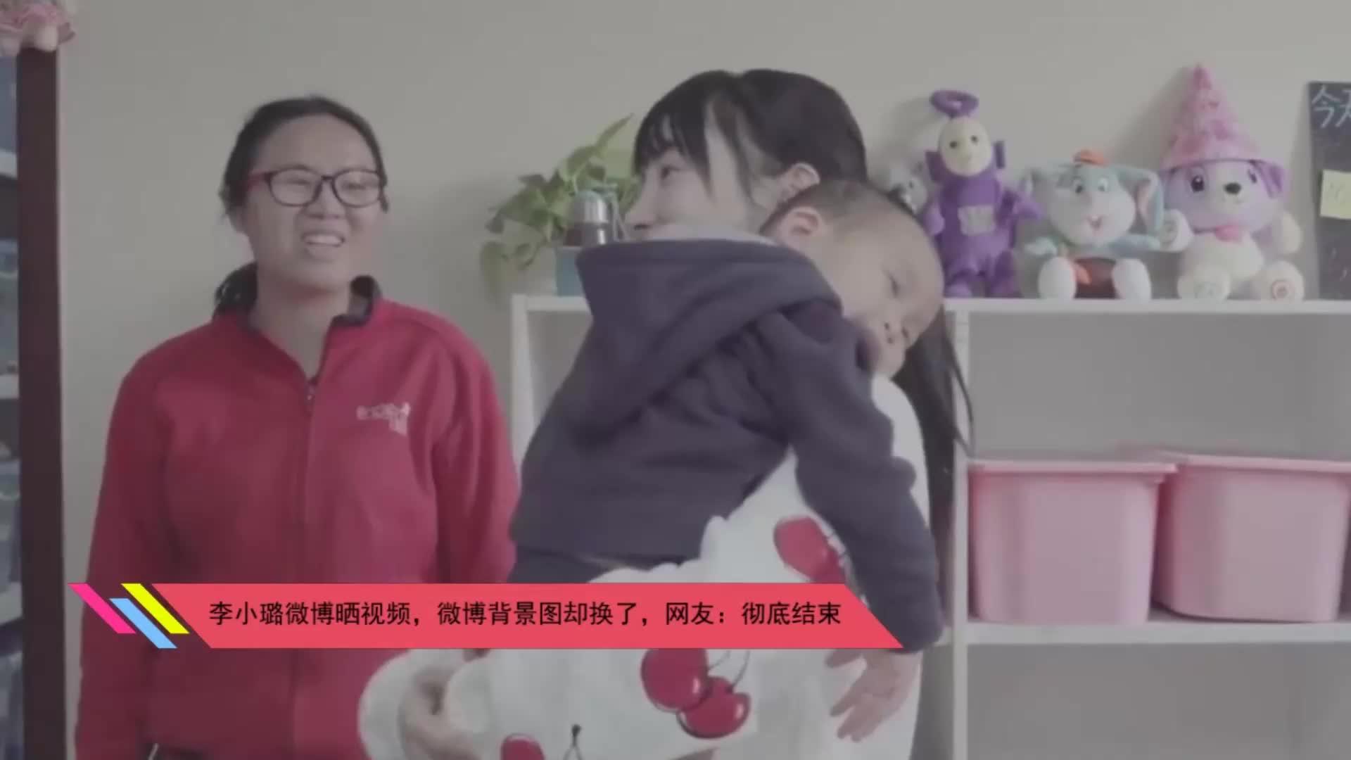 李小璐微博晒视频微博背景图却换了网友彻底结束