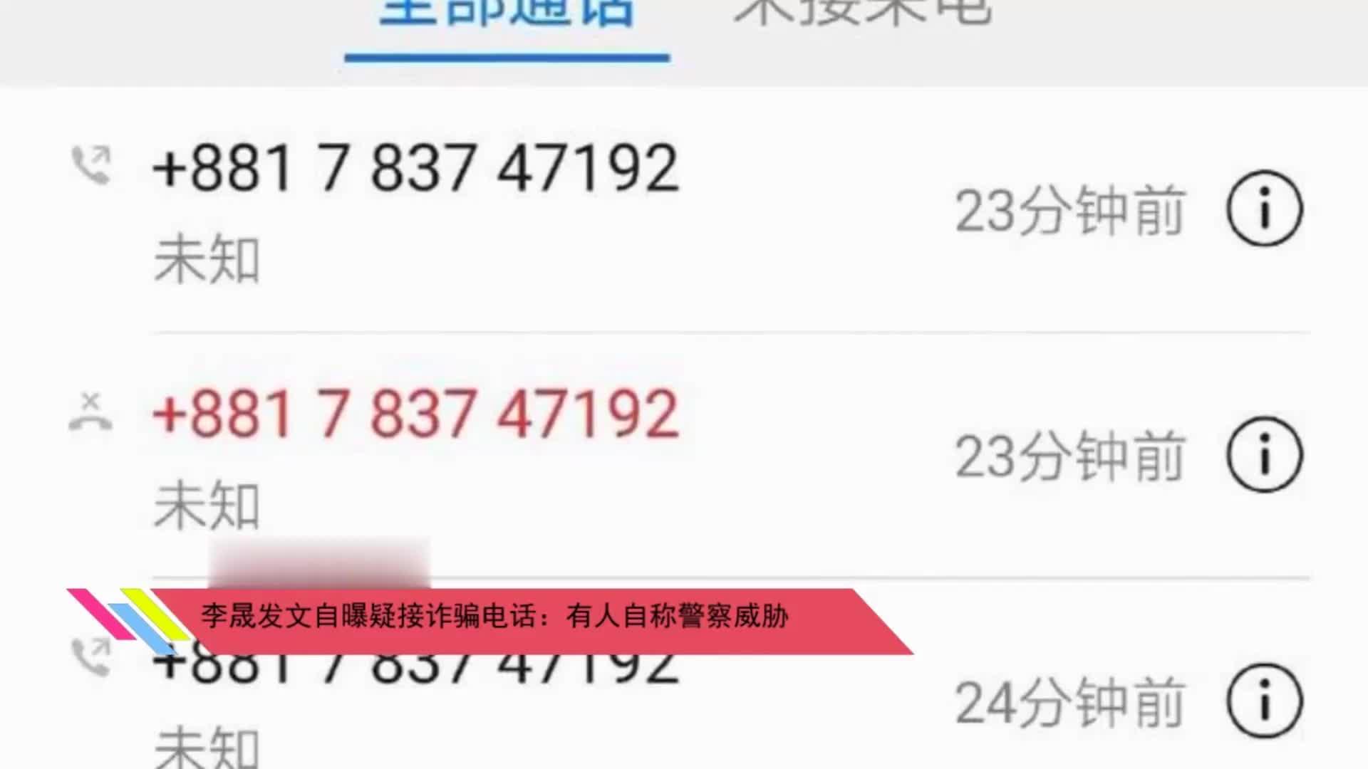 李晟发文自曝疑接诈骗电话有人自称警察威胁