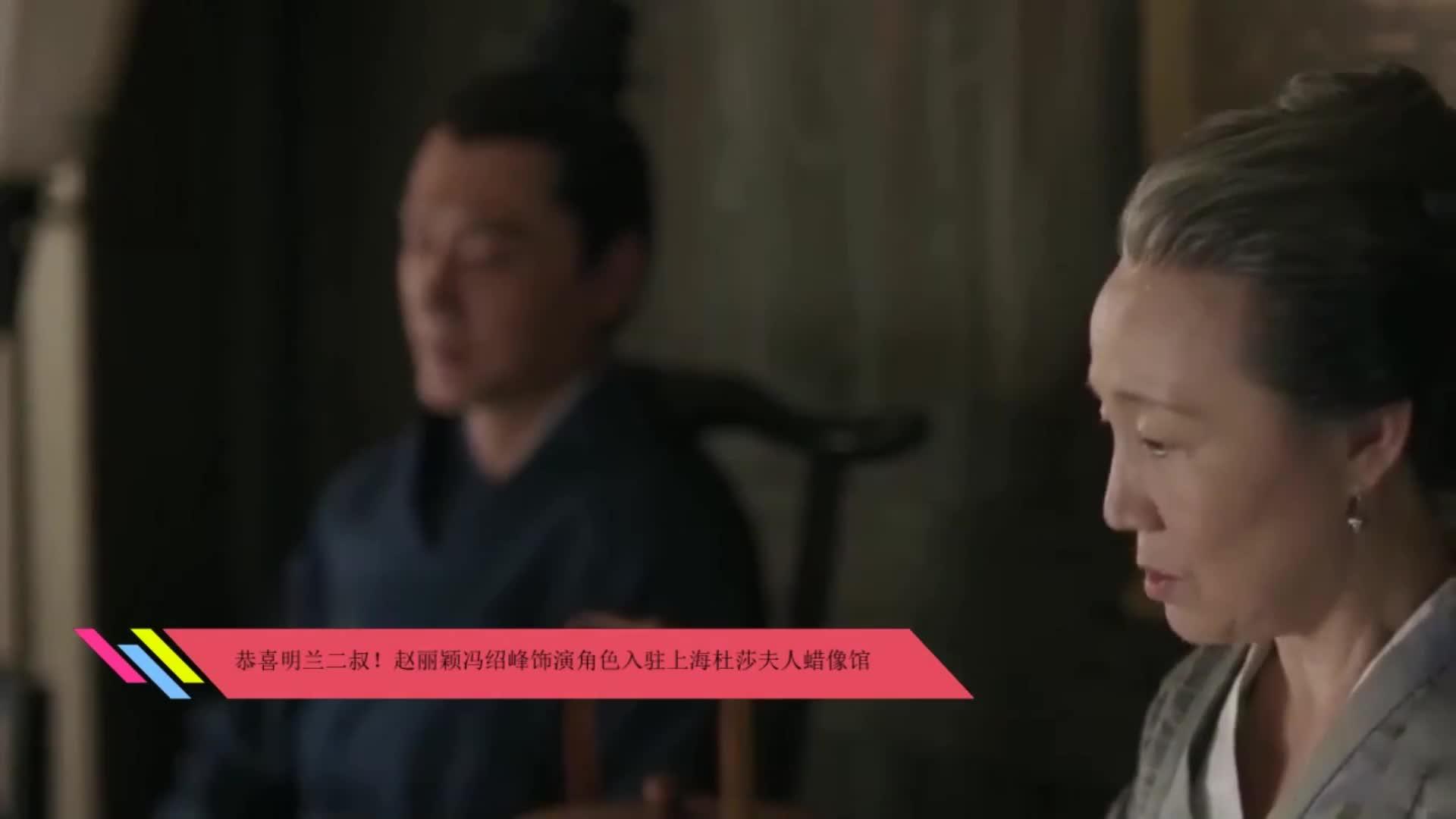 恭喜明兰二叔赵丽颖冯绍峰饰演角色入驻上海杜莎夫人蜡像馆