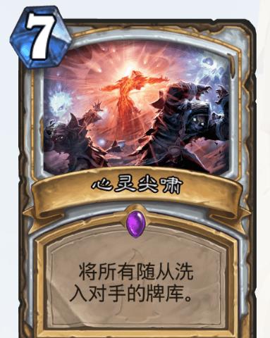 炉石传说:最强解牌,群体埋葬卡出现,还赠送一个身材极好的随从