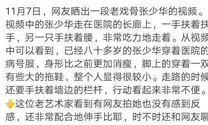 有孝心!73岁张少华被干儿子杨志刚接出院,画面温馨让人动容