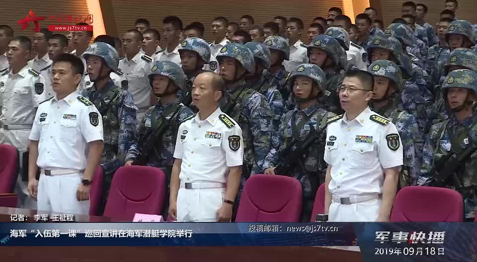 """海军""""入伍第一课""""巡回宣讲在海军潜艇学院举行"""
