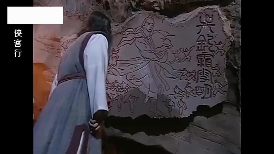 石破天大字不识一个,竟看穿侠客岛上的武功奥秘,使自己内力暴增