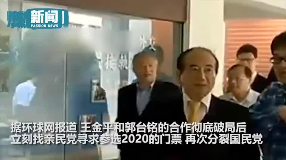 现场被记者疯狂质问何时会叛逃国民党王金平欣喜若狂喊出这话