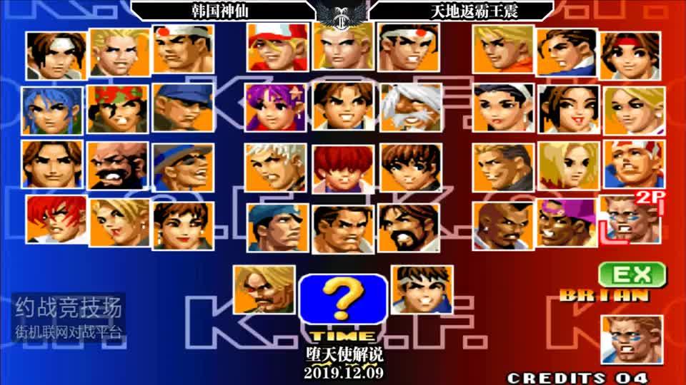拳皇98中韩对抗韩国第一人神仙惨遭水友草薙京花式吊打