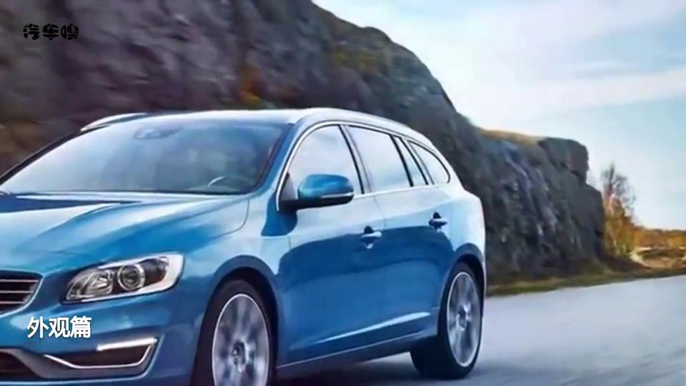 视频:上市7年终换代,沃尔沃全新一代V60外形大改,预计第3季度上市!