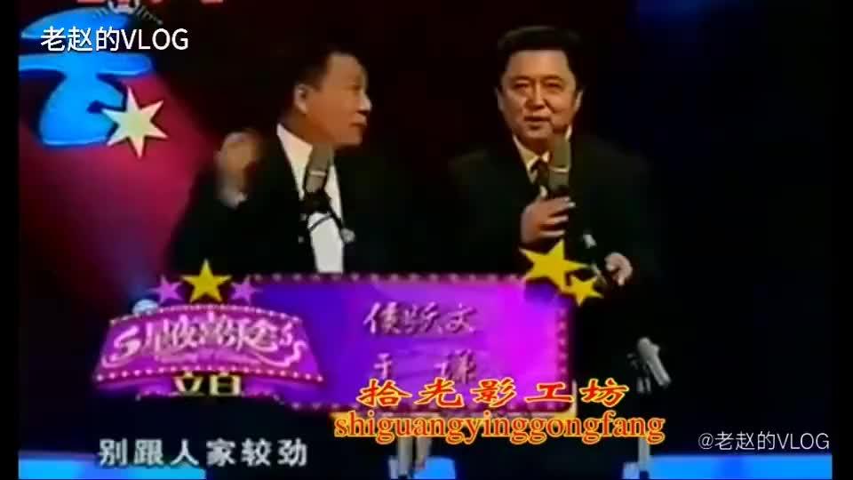 请您欣赏侯耀文于谦合说的相声学唱河南戏