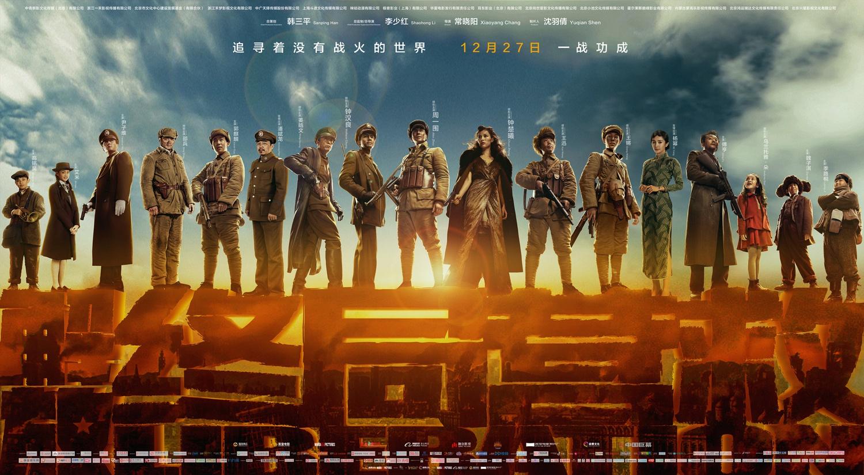 电影《解放·终局营救》海报特辑双发,提档12月27日
