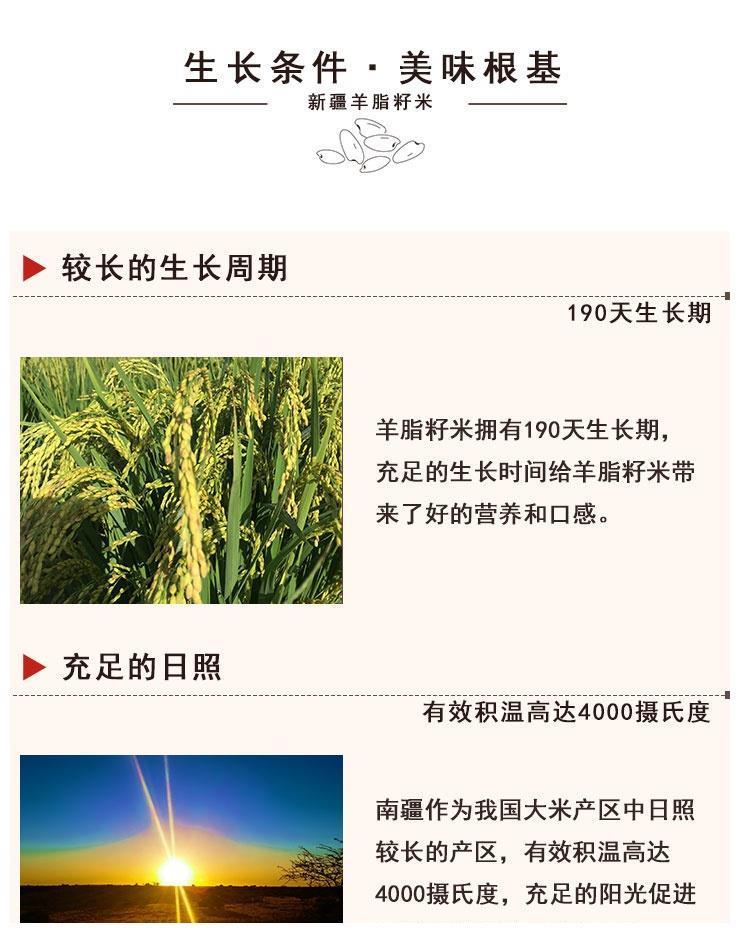 新疆羊脂籽米携手苏宁众筹引领健康新理念