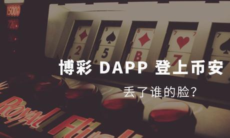 博彩 DAPP 登上币安 IEO,丢了谁的脸?