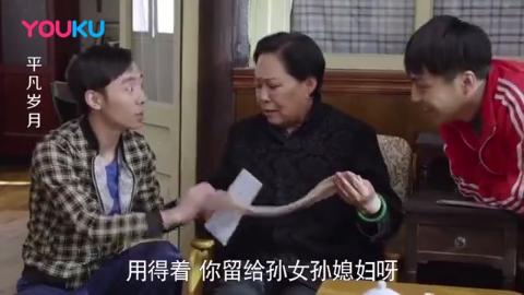 男子殷勤送家人礼物,小心思却被姑奶奶一眼识破,太鸡贼了!