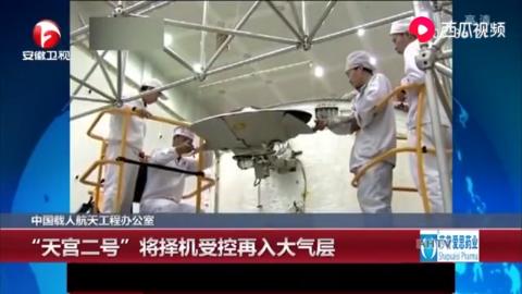 """中国载人航天工程办公室:""""天宫二号""""将择机受控再入大气层"""