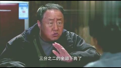 搭错车:工厂裁员为能保住职位,老田打起田妈的瓶子的主意!