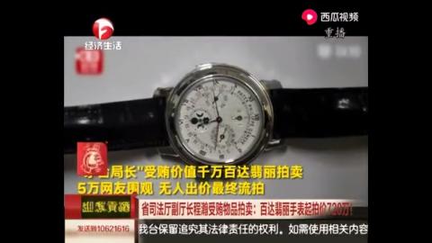 省司法厅副厅长程瀚受贿物品拍卖:百达翡丽手表起拍价720万!
