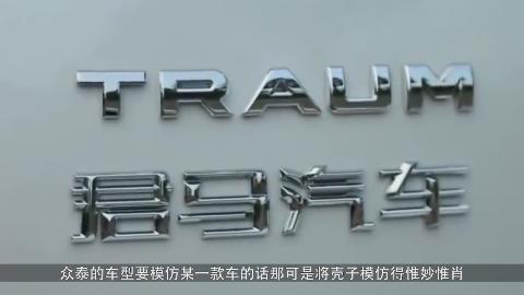 众泰终于对马自达下手了,国产CX-4仅售8万,连车标都大同小异