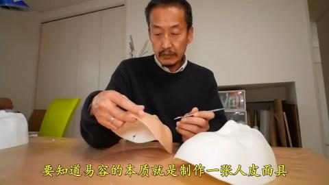 日本发明人皮面具堪比易容术看完细思极恐