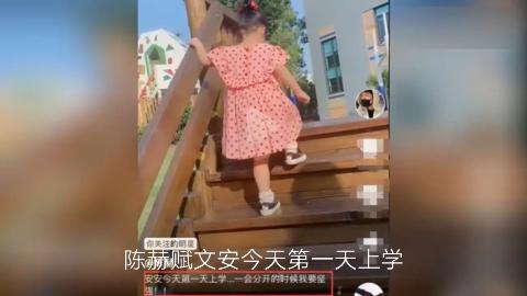 陈赫张子萱送女儿上幼儿园女儿快3岁了陈赫还没举办婚礼