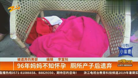 被遗弃的男婴:96年妈妈不知怀孕,厕所产子后遗弃!