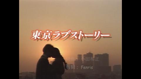 20年后重温《东京爱情故事》主题曲残缺的结局是否依然让你心痛