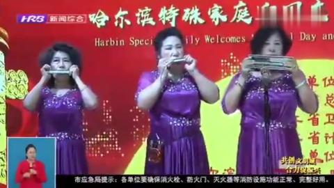 哈尔滨特殊家庭欢聚一堂,精心准备精彩节目,共迎国庆欢度中秋