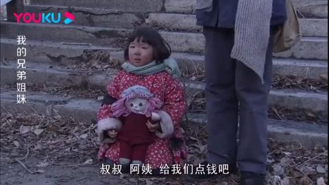 穷孩子们沿街乞讨,谁料路过的富二代一眼认出,是自己的兄弟姐妹
