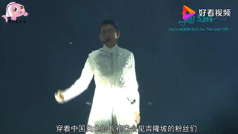 刘德华吉隆坡演唱会穿中国长袍唱中国人开场网友国人的骄傲