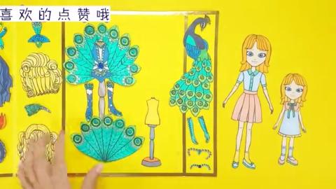 迪士尼剪纸书:二种风格的孔雀公主亲子服饰,太美了,你喜欢哪款