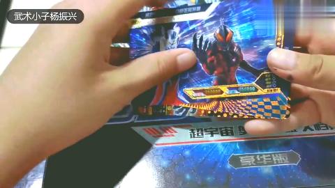 奥特曼游戏卡牌解说21:玩具开箱测评全新荣耀版奥特曼卡牌!
