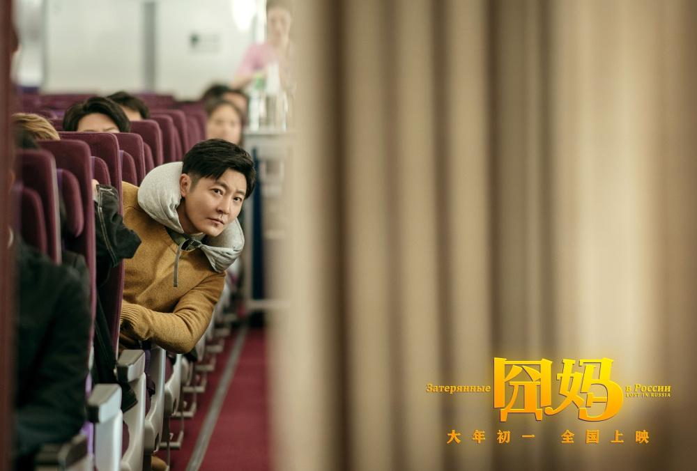 徐峥《囧妈》官宣贾冰郭京飞 欢聚春节进击莫斯科
