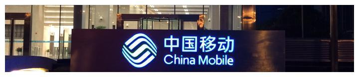 再上新台阶!中国移动OTN技术荣获国家科学技术进步奖