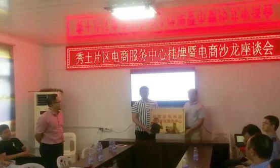 服务带动产业集聚,泉州台商投资区秀江片区电商服务中心成立!