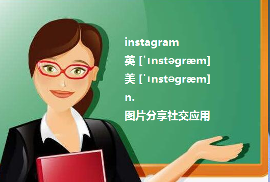 instagram怎么读什么意思 instagram近义词是什么