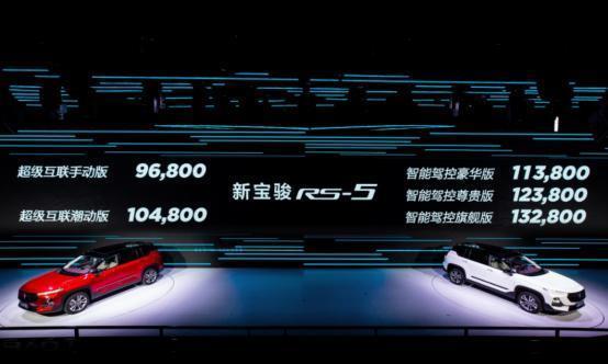 智能化时代,新宝骏RS-5如何依靠科技出彩?