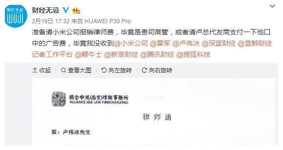 小米潘九堂谈卢伟冰被自媒体发律师函