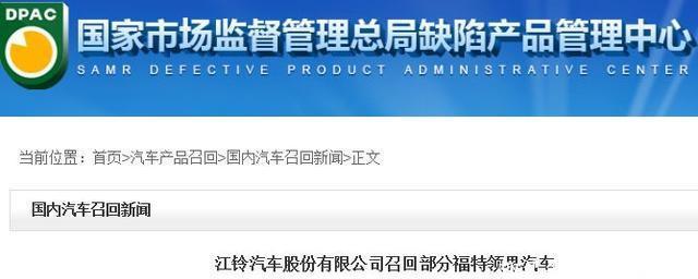 太快了吧!因安全隐患,今年1月才上市的江铃福特领界开始召回