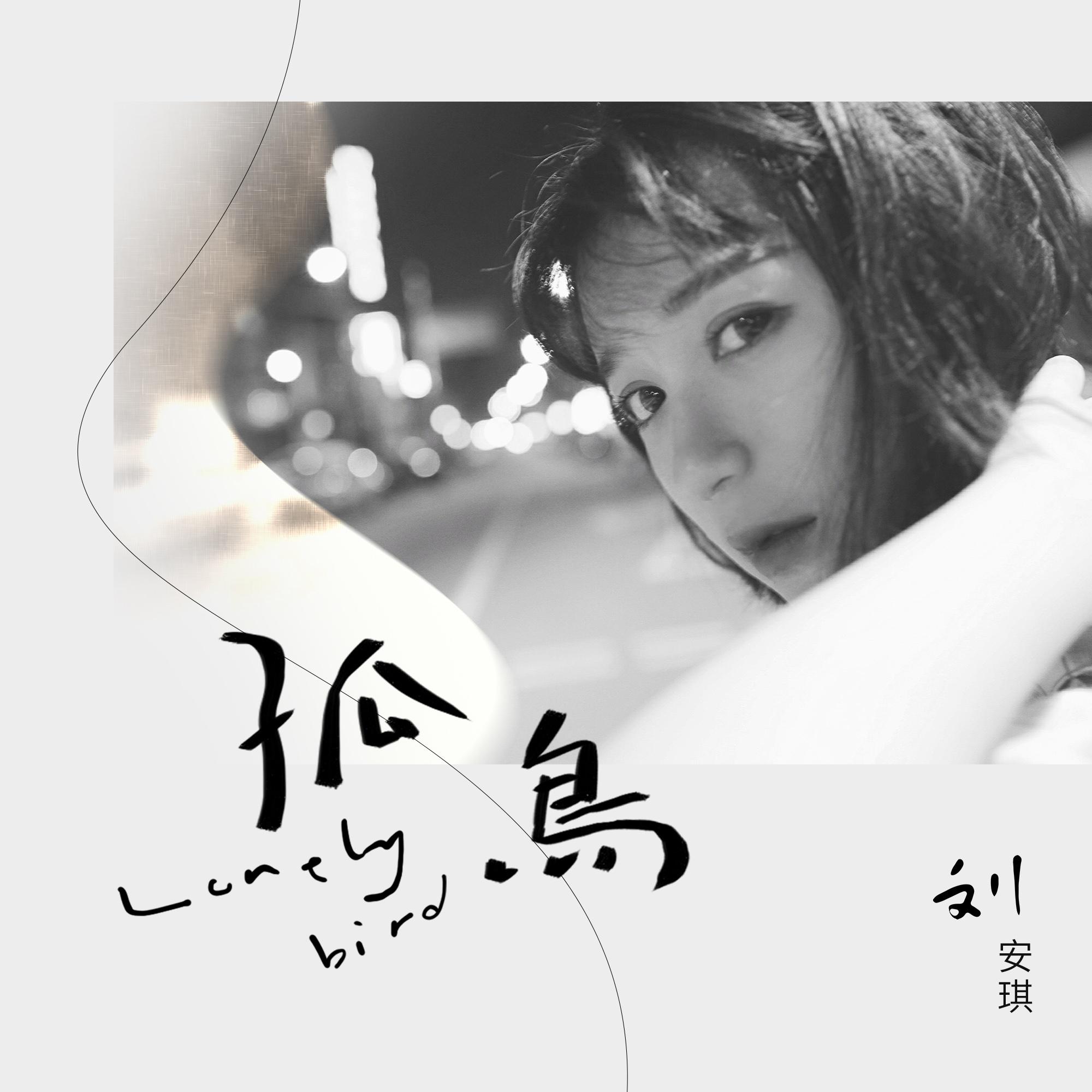 刘安琪生日新单《孤鸟》发布 展现深情独白