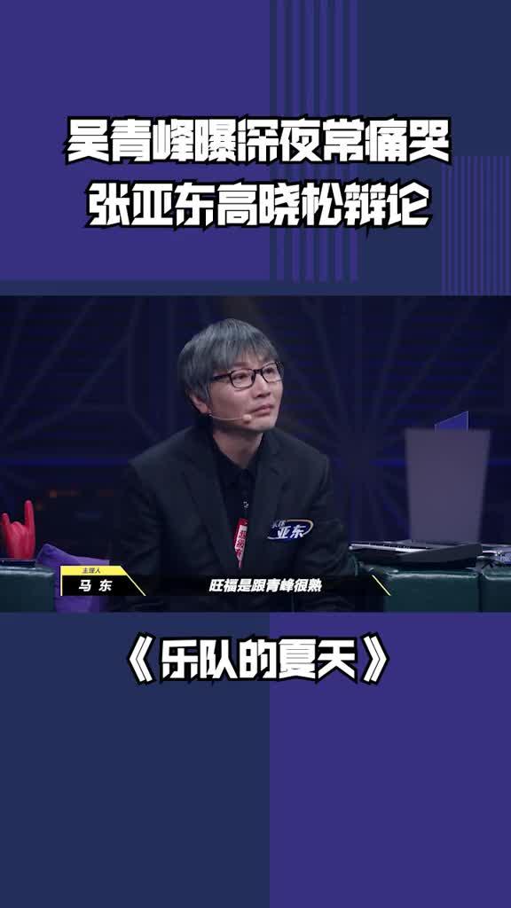 吴青峰自曝深夜常常痛哭,高晓松和张亚东辩论在大城市生存下来