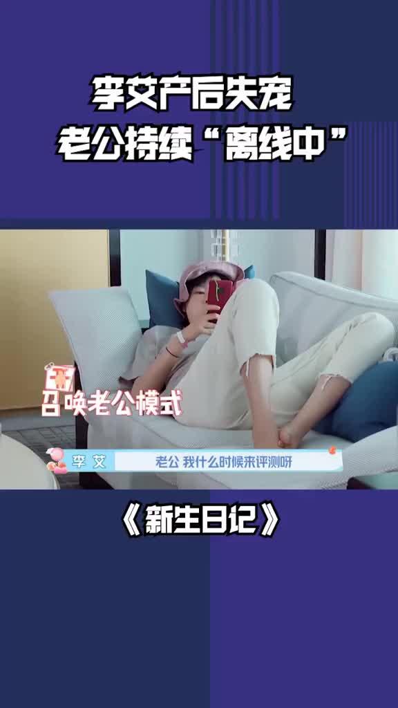 李艾产后一个人躺在沙发上面,而老公张徐宁的注意力全在孩子身上