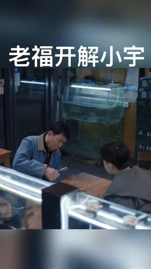 小宇对自己北漂产生怀疑,问老福我能成为好演员吗!