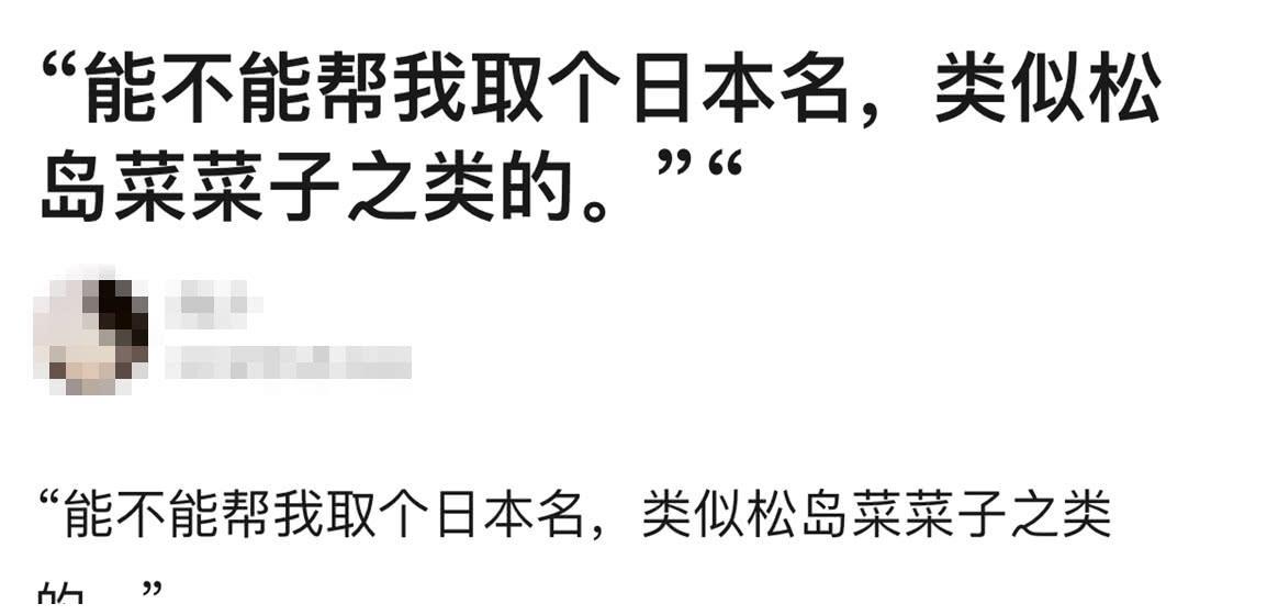 """能不能帮我取个日本名?类似松岛菜菜子之类的,""""鲁花花生油""""?"""