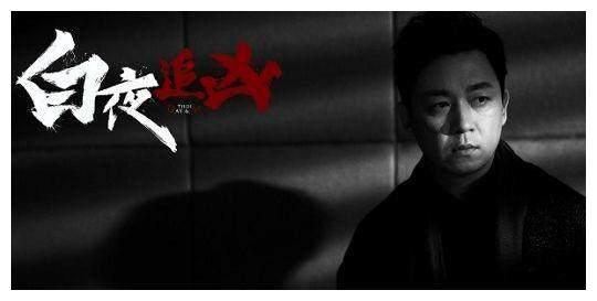 最尴尬的海报,潘粤明称自己拍得像是烤串!