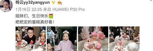 杨威老婆晒照为双胞胎女儿庆生,杨阳洋同框出镜对妹妹们宠溺十足