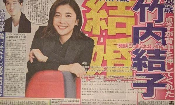 官宣!38岁日本女星竹内结子再婚嫁《草莓之夜》男演员中林大树