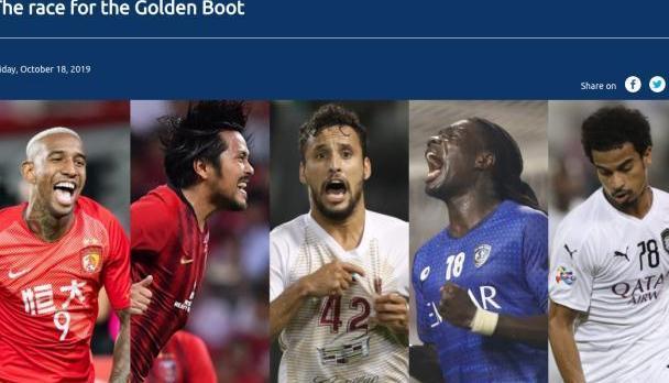 亚足联列亚冠金靴五大竞争者:戈米莱昂纳多9球入围 塔利斯卡在列