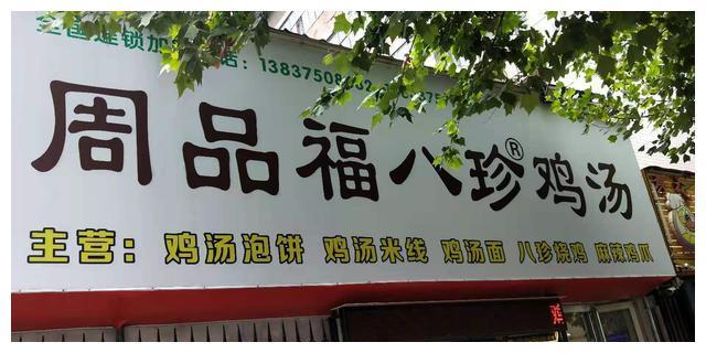 河南省汝州市周品福八珍鸡汤落户平顶山市开源路胜利街交叉口路西